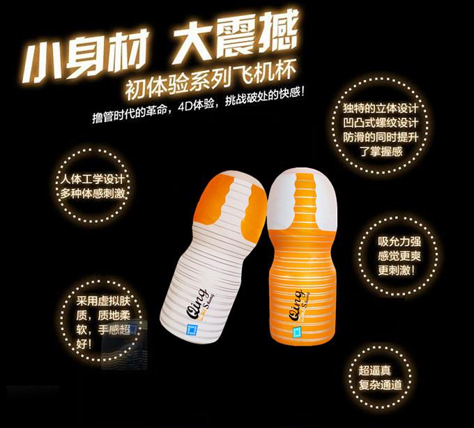 Qing Zhe Sheng Silky Vagina Silikon